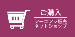 ご購入のイメージ