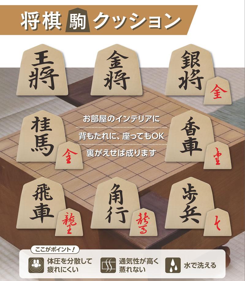 将棋駒クッション