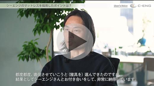 ナインアワーズインタビュー動画